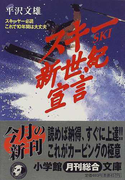 スキー新世紀宣言 (小学館文庫)(小学館文庫)