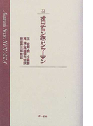 オロチョン族のシャーマン (Academic series new Asia)
