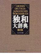 独和大辞典 第2版 コンパクト版