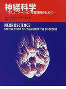 神経科学 コミュニケーション障害理解のために