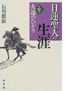日蓮聖人の生涯 第3巻 久遠のひかり