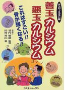 善玉カルシウム・悪玉カルシウム マンガ・イラスト版 これはすごい!!骨が強くなる!!