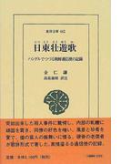 日東壮遊歌 ハングルでつづる朝鮮通信使の記録 (東洋文庫)(東洋文庫)