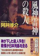 風神雷神の殺人 (講談社文庫 警視庁捜査一課事件簿)(講談社文庫)