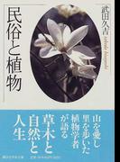 民俗と植物 (講談社学術文庫)(講談社学術文庫)