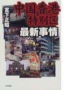 中国香港特別区最新事情