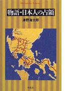 物語・日本人の占領 (平凡社ライブラリー)(平凡社ライブラリー)