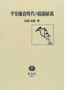 平安鎌倉時代の庭園植栽