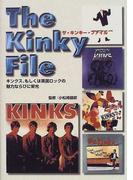 ザ・キンキー・ファイル キンクス、もしくは英国ロックの魅力ならびに栄光