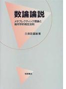 数論論説 メタプレクティック理論と幾何学的相互法則