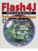 Flash4Jプロフェッショナル・テクニック