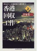 香港回収工作 上 (ちくま学芸文庫)(ちくま学芸文庫)