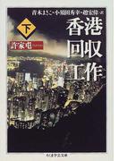 香港回収工作 下 (ちくま学芸文庫)(ちくま学芸文庫)