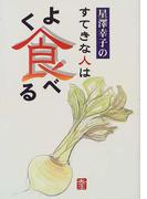 星沢幸子のすてきな人はよく食べる