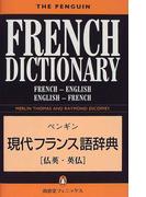 ペンギン現代フランス語辞典 The Penguin French dictionary 仏英・英仏 French‐English English‐French
