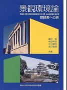 景観環境論 景観美への旅 (明治大学科学技術研究所叢書)