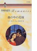 森の中の花嫁 (ハーレクイン・ロマンス)(ハーレクイン・ロマンス)