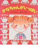かなちゃんがいっぱい (教育画劇みんなのえほん)