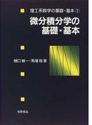 微分積分学の基礎・基本 (理工系数学の基礎・基本)