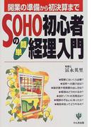 SOHO初心者の簡単経理入門 開業の準備から初決算まで