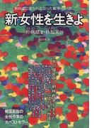 新女性を生きよ 日本の植民地と朝鮮戦争を生きた二代の女の物語 (教科書に書かれなかった戦争・らいぶ)