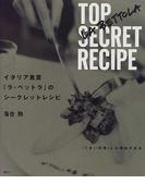 イタリア食堂「ラ・ベットラ」のシークレットレシピ (講談社のお料理BOOK)(講談社のお料理BOOK)
