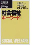 社会福祉キーワード (有斐閣双書 Keyword series)