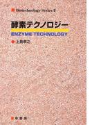 酵素テクノロジー (バイオテクノロジーシリーズ)