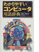 わかりやすいコンピュータ用語辞典 第5版
