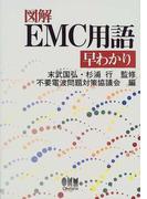 図解EMC用語早わかり
