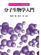 ライフサイエンスのための分子生物学入門