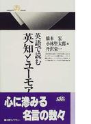 英語で読む英知とユーモア (丸善ライブラリー)(丸善ライブラリー)