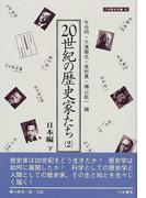 20世紀の歴史家たち 2 日本編 下 (刀水歴史全書)