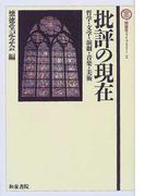 批評の現在 哲学・文学・演劇・音楽・美術 (懐徳堂ライブラリー)