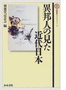 異邦人の見た近代日本 (懐徳堂ライブラリー)