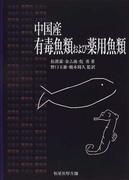 中国産有毒魚類および薬用魚類