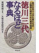 徳川三代なるほど事典 時代を作り上げた男たちの人物像と秘められた事件秘話