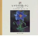 ヒマラヤの青いケシ (花の絵本)