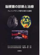 脳梗塞の診断と治療 ブレインアタック時代の新たな展開