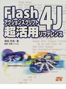 Flash4Jアクションスクリプト超活用リファレンス