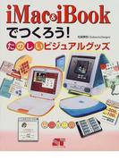 iMac & iBookでつくろう! たのしいビジュアルグッズ
