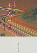 百人一首 新版 (角川ソフィア文庫)