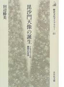 毘沙門天像の誕生 シルクロードの東西文化交流 (歴史文化ライブラリー)