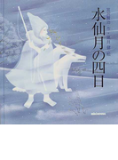 水仙月の四日 (ミキハウスの絵本)