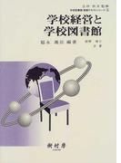 学校経営と学校図書館 (学校図書館実践テキストシリーズ)