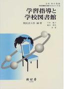 学習指導と学校図書館 (学校図書館実践テキストシリーズ)