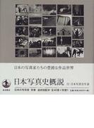 日本の写真家 別巻 日本写真史概説