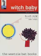 ウィッチ・ベイビ (ウィーツィ・バットブックス)