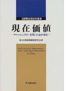 現在価値 キャッシュフローを用いた会計測定 (COFRI実務研究叢書)