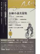 バルザック「人間喜劇」セレクション 第7巻 金融小説名篇集